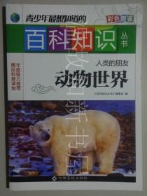 青少年最想知道的百科知识丛书: 人类的朋友 动物世界