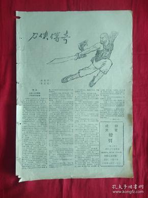 咸阳文艺 增刊(第一期)8开8版