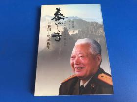 泰山之子-共和国上将刘振华 (刘振华将军签赠本)