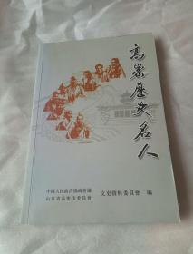 高密历史名人  (高密文史第十八辑)