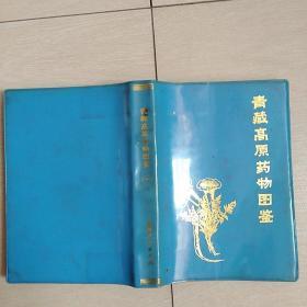 青藏高原药物图鉴1(软精装本)