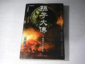 """孙子大传:""""华语新经典""""书库"""