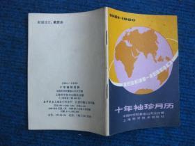 1981—1990十年袖珍月历