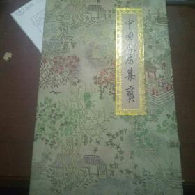 中国文房集宝