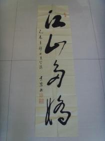 袁吉成:书法:书法三幅(带信封及简介)