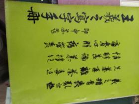 高英   写字手册(被改题)  70年重印民国本