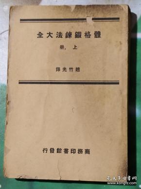 体格锻炼法大全(上册),民国商务版。