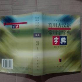 简明古汉语常用字字典