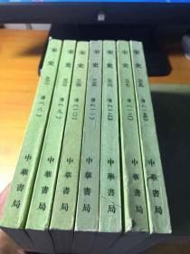 宋史 (32.33.34.35.36.37.39册)7本合售 中华书局