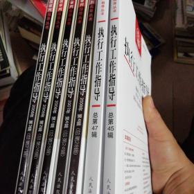 中国审判指导丛书:执行工作指导  总24、25、26、27、28、45、47【7本合售】