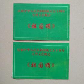 庆祝中华人民共和国成立五十周年大型文艺晚会祖国颂人民大会堂连号