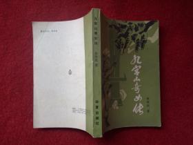 《九宫山奇女传》余传民华夏出版社1988年3月1版1印好品
