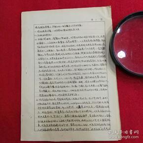 林云手稿中山大学图书馆
