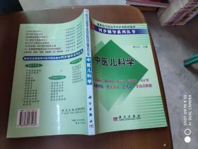 中医儿科学/新世纪全国高等中医药院校教材同步辅导系列丛书