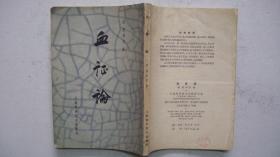 1963年上海科学技术出版社版印发行《血证论》(一版四印)