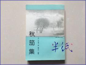 秋笳集  1993年初版仅印2000册