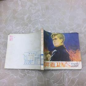 连环画:青年近卫军(上)
