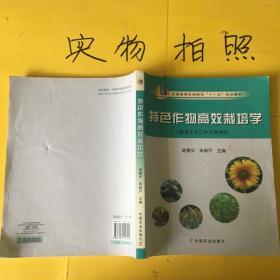 特色作物高效栽培学003916186:适用于长江中下游地区