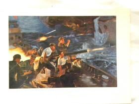 《首次海战胜利》画页