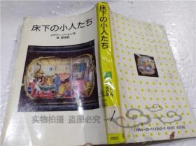 原版日本日文书 床下の小人たち 林容吉 株式会社岩波书店 1988年9月 40开软精装