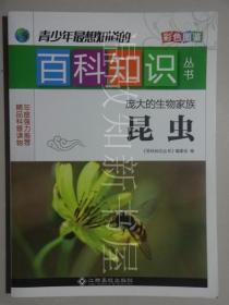 青少年最想知道的百科知识丛书: 庞大的生物家族 昆虫