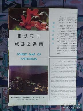 【旧地图】攀枝花市旅游交通图 长4开  1987年版