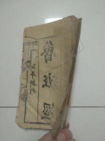 清代大开本木刻《鲁班经》卷一一册大量木刻版画