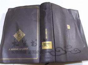 原版日本日文书 日本の历史21 近代国家の出発 色川大吉 中央公论社 1966年10月 小32开硬精装