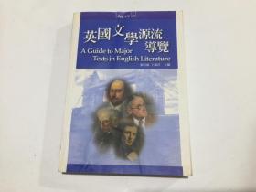 英国文学源流导览