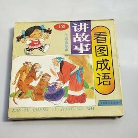 看图成语讲故事  10册