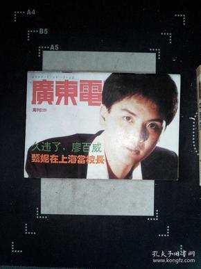 广东电视周刊 229