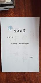 现存明代算学诗歌用韵研究 【北国文存】 作者 签名本 签赠本 并且写了一段话