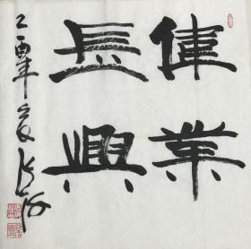 ★【顺丰包邮】【纯手绘】【张海】纯手绘、四尺斗方书法(69*69cm)2买家自鉴