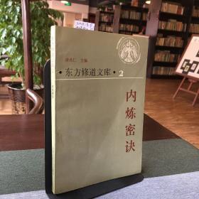 内炼密诀 东方修道文库2