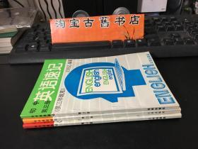 初中英语速记(第1-3册.供1.2.3年级用)