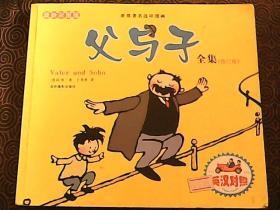 世界著名连环漫画----父与子全集【修订版】