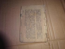 民国版<潮曲大观>第七期,没有封面和封底内容从9--74面