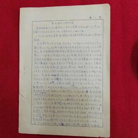 杨瑞仪手稿中山大学图书馆