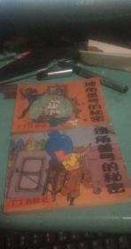 独角兽号的秘密-丁丁历险记【上下册】