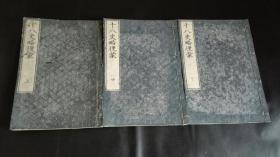 十八史略便蒙~和刻本,上中下三卷三册一套全,
