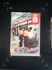 窗 1988.04