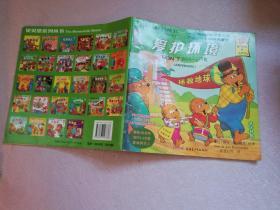 贝贝熊系列丛书:爱护地球
