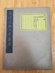 1926年日本东洋历史参考图谱刊行会发行《东洋历史参考图谱》【第十辑】,八开宋、辽、金、西夏珍贵历史古迹文物活页写真22张全,附解说一册,非卖品