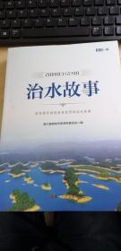 治水故事(政协委员讲述亲身经历的治水故事)