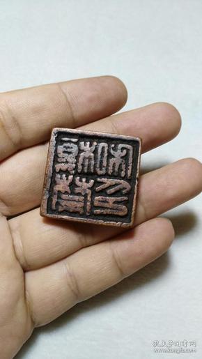 收钱币收的 紫铜篆书铜印章 重81.9克
