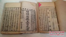 光绪戊戌年《增补剔弊五方元音》全套5册全