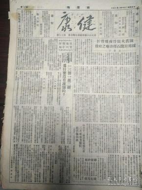 《健康》报1947年1~12月15~49期中,共24期合售(东北民主联军总卫生部出版,国家图书馆、上海图书馆等大多数图书馆均未收藏,而且当时是军内发行不对外,部队转移没有留存报纸,社会上更没有留存。这些报纸能保存到今天极其珍贵,是军报研究的重要文献)