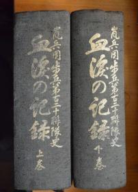 侵華罪證!日本陸軍《血淚的記錄—嵐兵團步兵第百二十聯隊史》32開本硬精裝2500頁巨厚!一支自創設以來一直在中國大陸作戰的日本步兵聯隊戰史  中日最后一戰芷江作戰參加