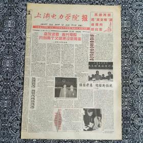《上海电力学院报》(1998.3.15)