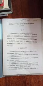东北师范大学哲学社会科学校内青年基金项目 等资料一批